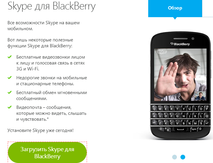 Скачать Skype для BlackBerry