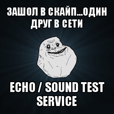 Echo / Sound Test Service